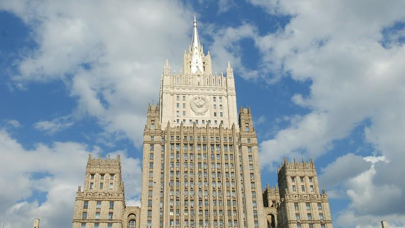 В МИД России прокомментировали публикацию книги Болтона
