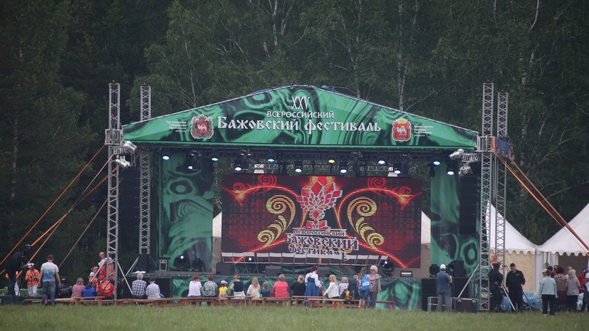 Бажовский фестиваль народного творчества отменён