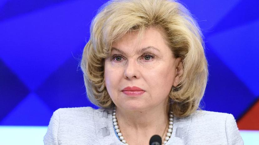 Москалькова рассказала о дискриминации русскоязычных в Прибалтике