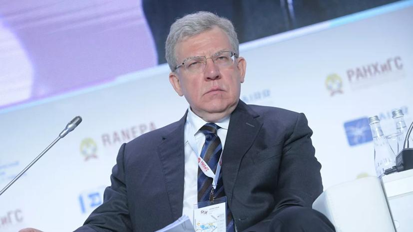 Кудрин прокомментировал предложенную Путиным корректировку НДФЛ
