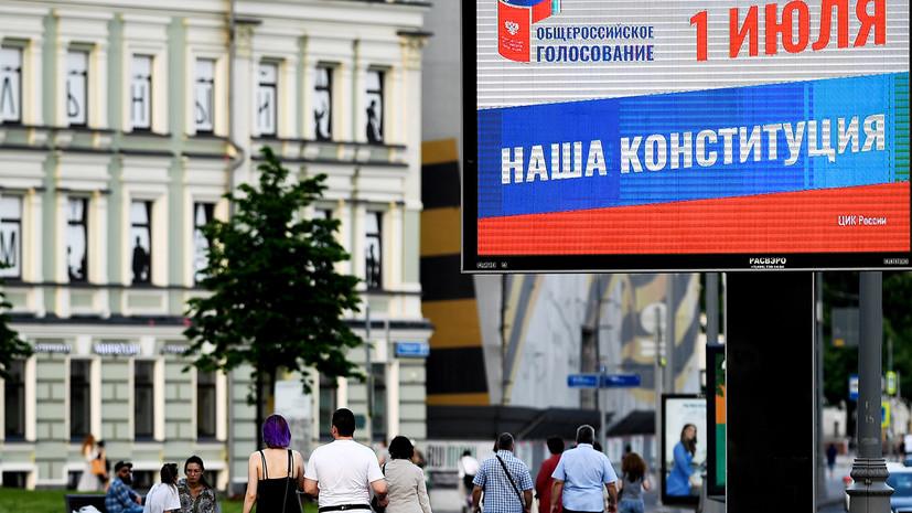 В сети опубликовали документы о «дискредитации» голосования по поправкам к Конституции