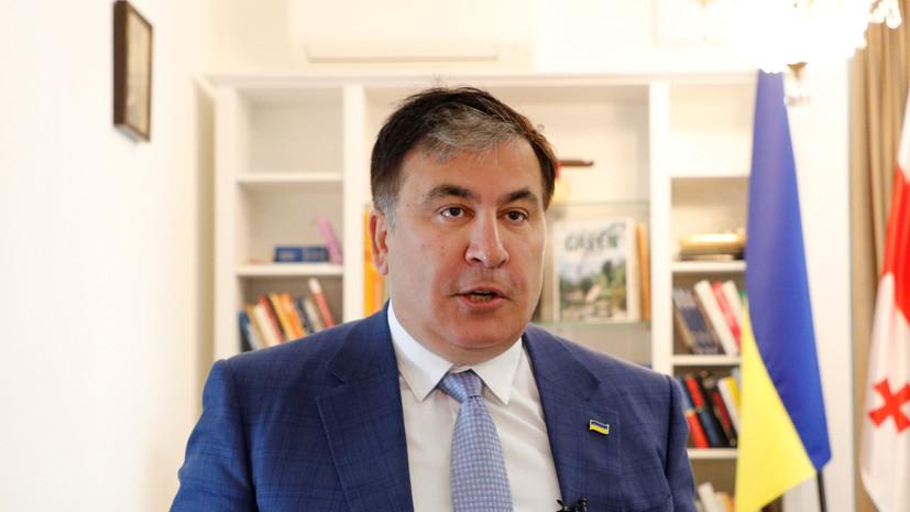 Саакашвили заявил об угрозе голода на Украине