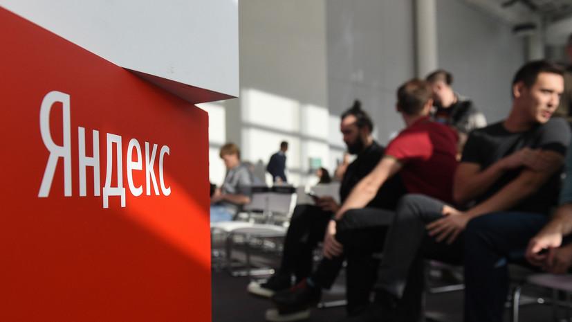 «Яндекс» и Сбербанк объявили о прекращении партнёрства в двух проектах