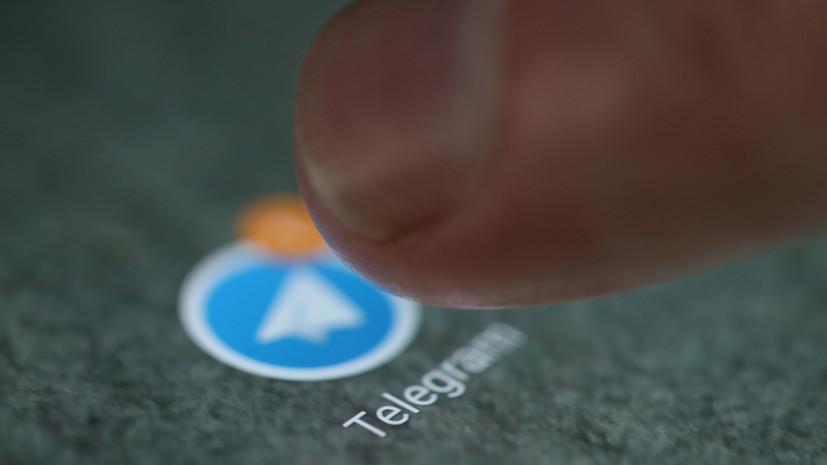 В Telegram прокомментировали сообщения об утечке данных пользователей