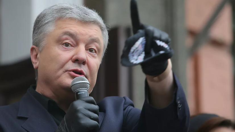 ГБР вызвало Порошенко на очередной допрос