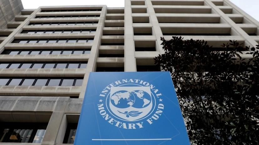МВФ прогнозирует падение ВВП России в 2020 году на 6,6%