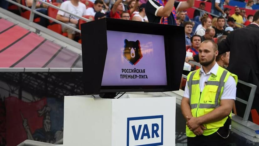 СМИ: на одном из субботних матчей РПЛ не будет работать система VAR