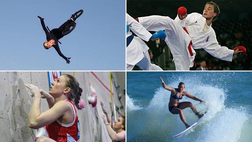 От безнадёжности до шансов на медали: как развиты в России дебютирующие на Олимпиаде виды спорта