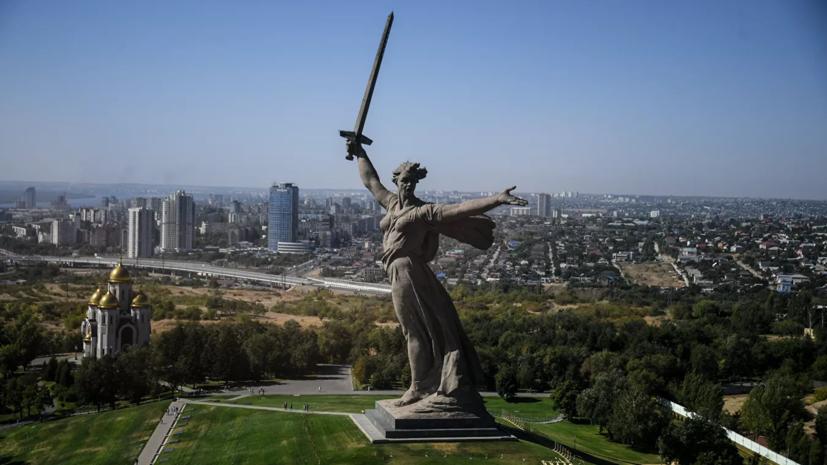 В Волгограде после реставрации открыли монумент «Родина-мать зовёт!»