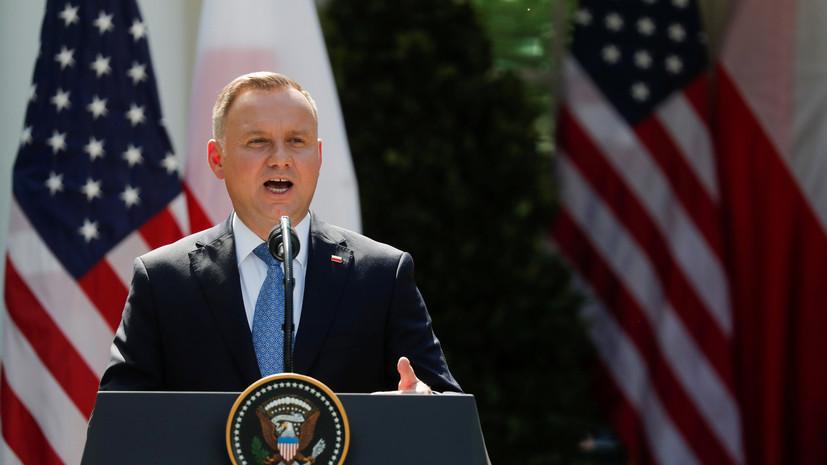Дуда: американские войска гарантируют безопасность инвестиций США