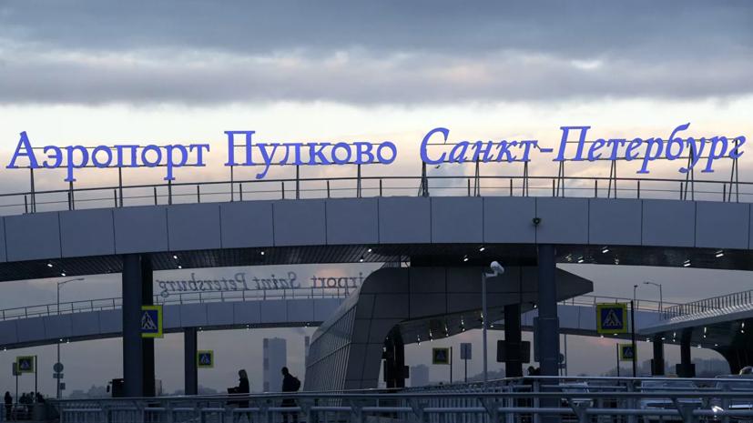 Аэропорт Пулково вернётся к круглосуточному графику с 1 июля