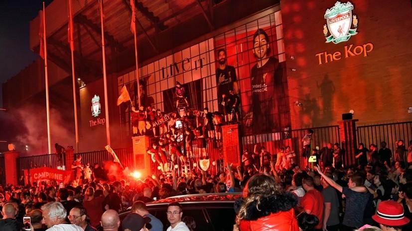 19-й титул «Ливерпуля», погоня «Челси» за «Лестером» и сенсация в Эйбаре: события дня в европейском футболе