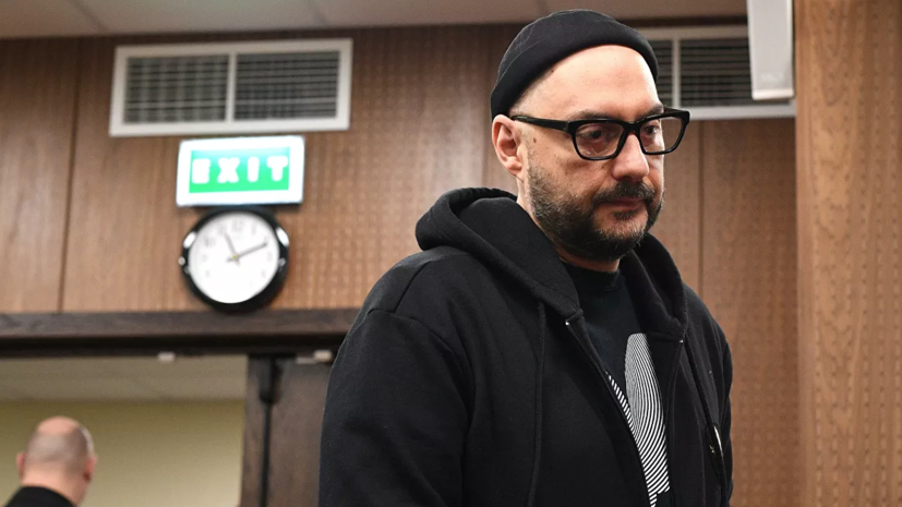 Серебренникова приговорили к условному сроку