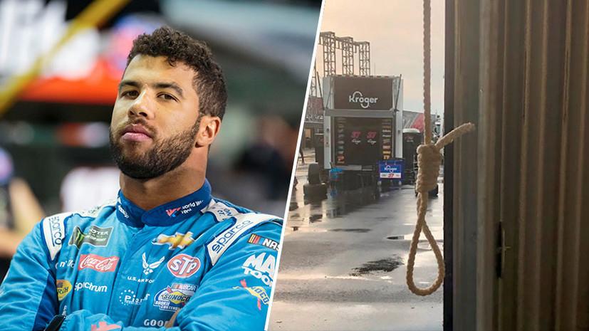Петля раздора: чем закончился «расистский скандал» вокруг темнокожего гонщика из США