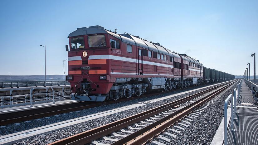 «Стоимость перевозки снизится в среднем на 30—50%»: первые грузовые поезда пройдут по Крымскому мосту 30 июня