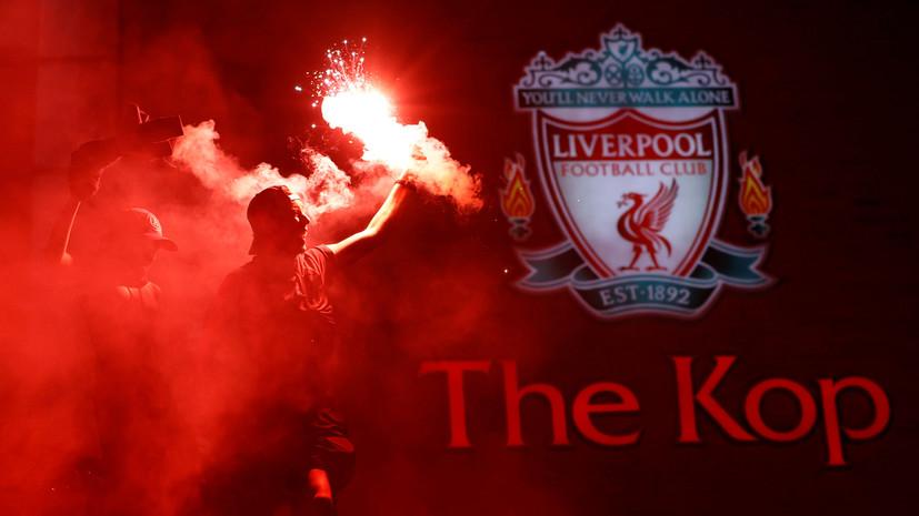 СМИ: Власти Ливерпуля издали указ о разгоне фанатов, празднующих чемпионство