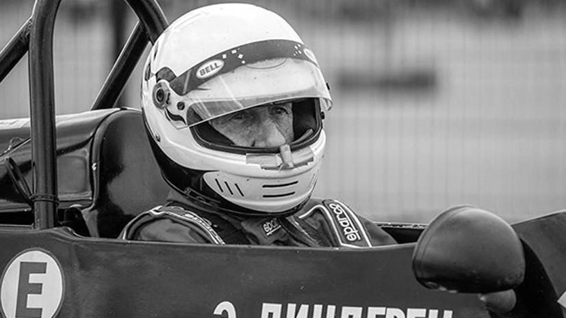 Умер чемпион СССР и России по автоспорту Линдгрен