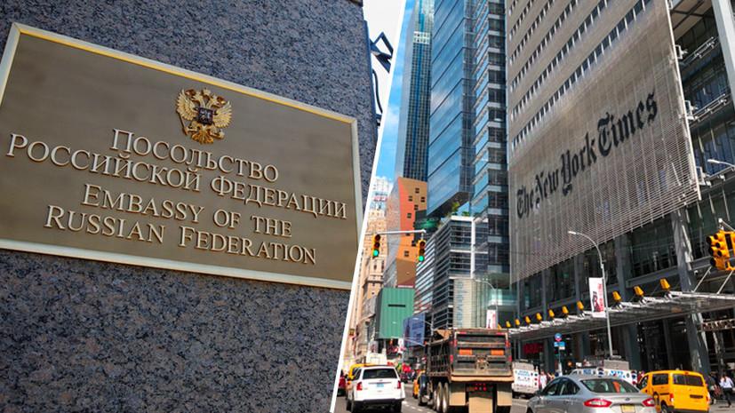 «Требуем от властей США принять эффективные меры»: посольство России заявило об угрозах после публикации NYT