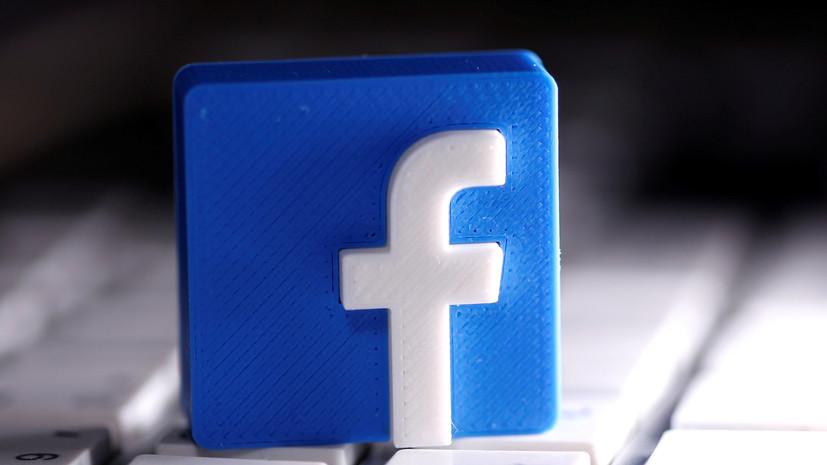 Facebook изменил правило написания названия Киева