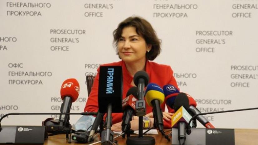 Генпрокурор Украины заявила, что «посадки топ-коррупционеров» впереди