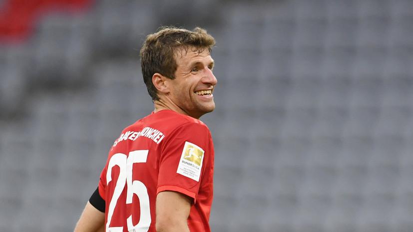 Мюллер установил рекорд Бундеслиги по ассистам за сезон