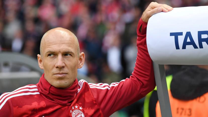 Роббен возобновил карьеру и вернулся в «Гронинген»