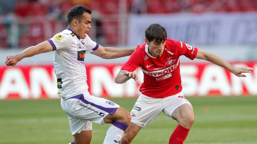 «Спартак» и «Уфа» сыграли вничью в матче РПЛ