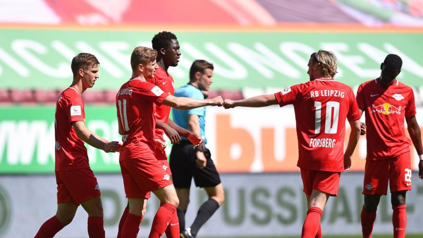 Дубль Вернера помог «Лейпцигу» обыграть «Аугсбург» в Бундеслиге