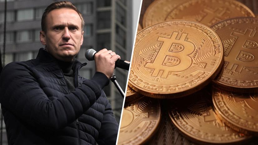 «Весёлые картинки»: куда могут «распыляться» миллионные поступления ФБК в биткоинах, не указанные в финансовых отчётах