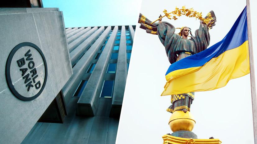 Финансовое прикрытие: поможет ли кредит Всемирного банка решить структурные проблемы Украины