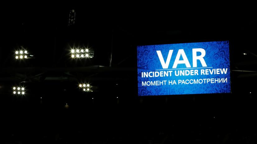 Федун: VAR усугубила проблемы судейства в РПЛ