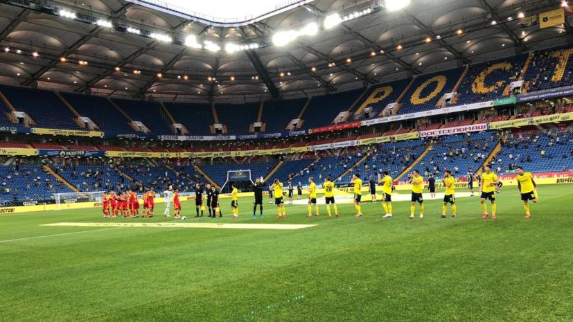 «Ростов» обыграл «Арсенал» в матче 24-го тура РПЛ