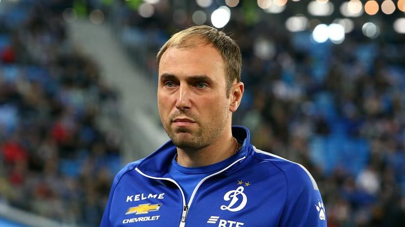 Новиков рассказал о самочувствии футболистов «Динамо», заболевших коронавирусом