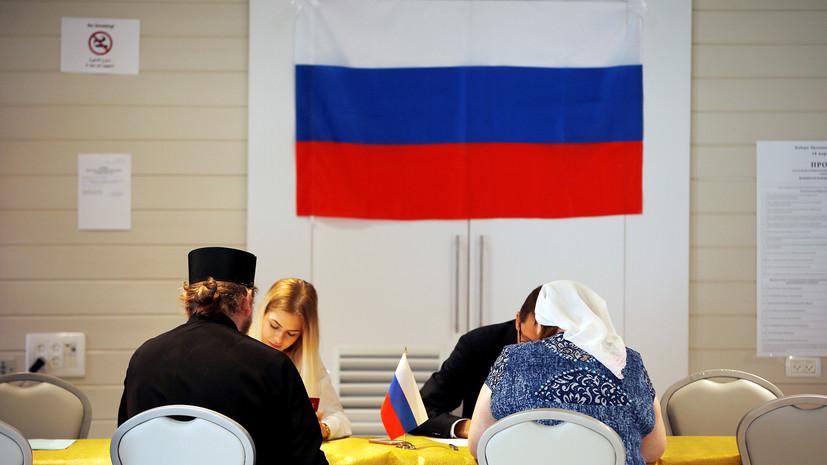 В Израиле для россиян открылись участки голосования по Конституции
