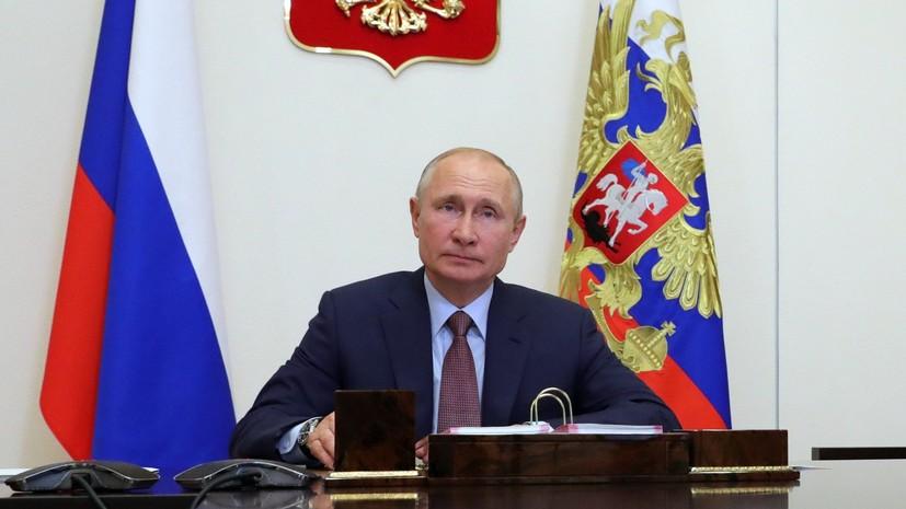 Путин: сделанное в экономике России поможет выйти из пандемии достойно