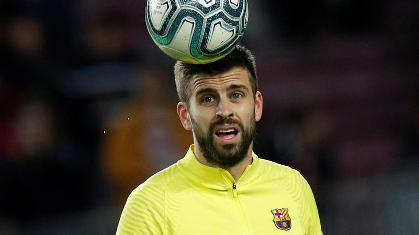 Пике заявил, что «Барселона» будет до последнего бороться за победу в Примере