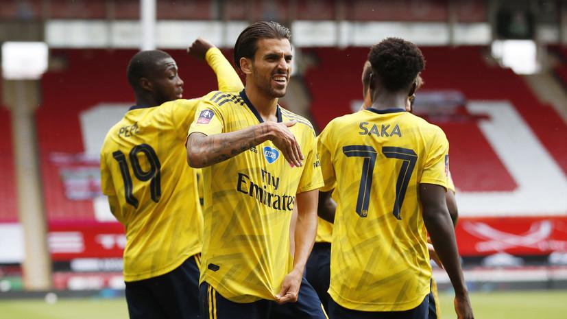 «Арсенал» победил «Шеффилд» и вышел в полуфинал Кубка Англии по футболу