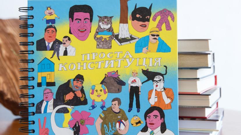 Офис Зеленского представил «Конституцию Украины для самых маленьких»