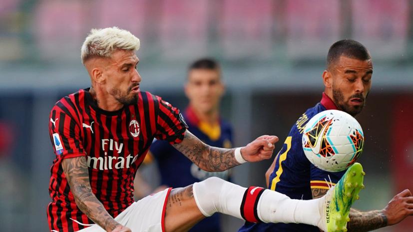 «Милан» взял верх над «Ромой» в матче Серии А
