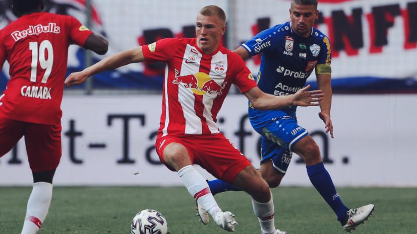 «Зальцбург» в седьмой раз подряд стал чемпионом Австрии по футболу