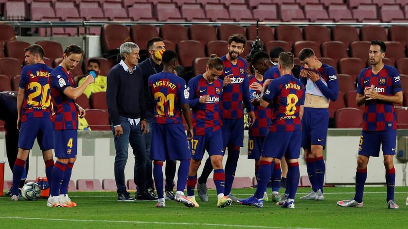 СМИ: Между футболистами и тренером «Барселоны» произошёл конфликт после матча с «Сельтой»