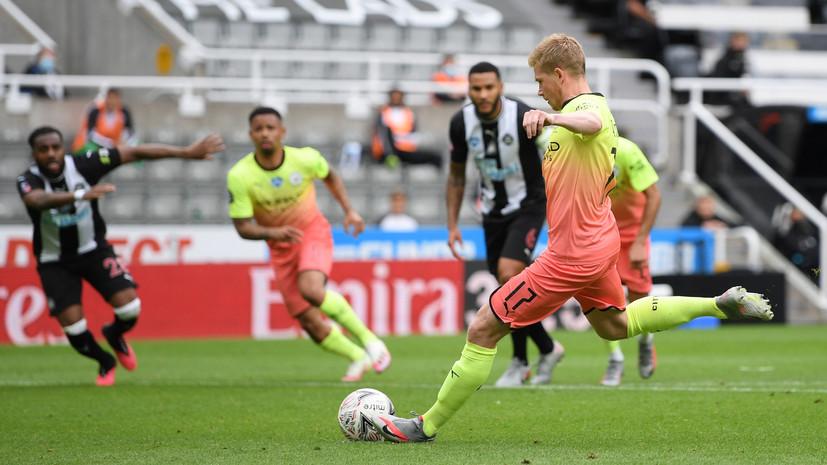 «Манчестер Сити» победил «Ньюкасл» в четвертьфинале Кубка Англии по футболу