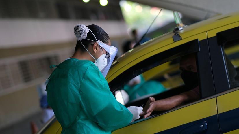 За сутки в Бразилии зафиксировано более 30 тысяч случаев COVID-19