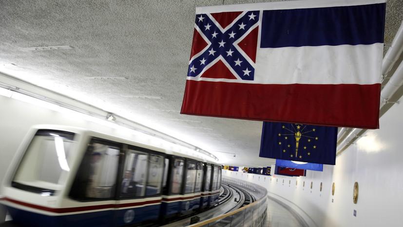 В штате Миссисипи одобрен законопроект об изменении флага