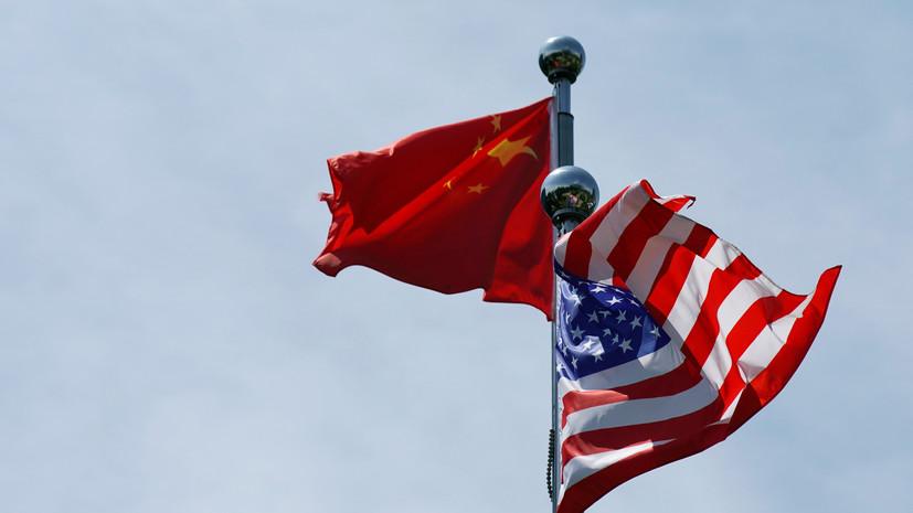Китай выражает США протест из-за давления на компании КНР