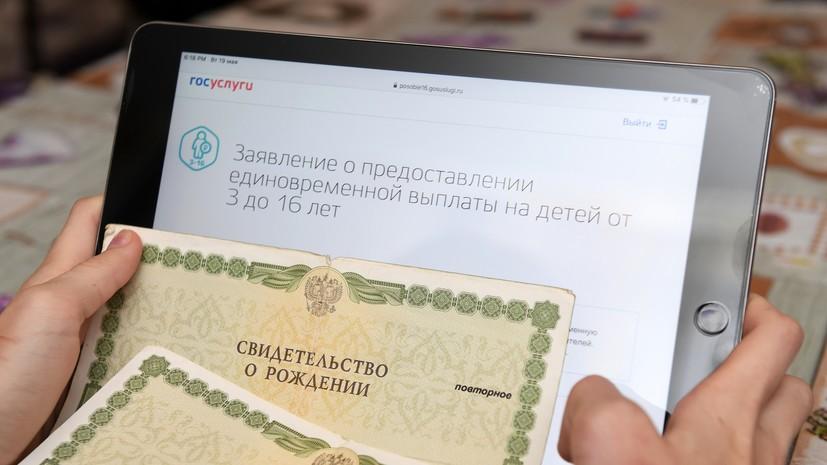 На основе данных Пенсионного фонда: Минтруд разъяснил порядок получения новой выплаты на детей
