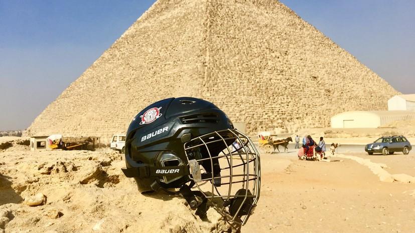 «Хоккей на льду перед одним из чудес света»: как сборная Египта рассчитывает получить признание IIHF