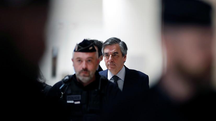 Суд приговорил экс-премьера Франции Фийона к пяти годам тюрьмы