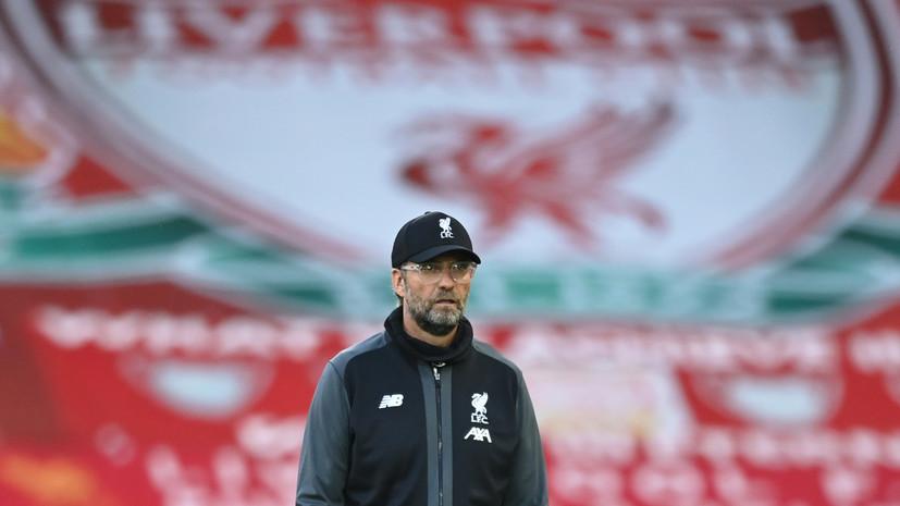 Клопп призвал болельщиков «Ливерпуля» не устраивать массовых празднований
