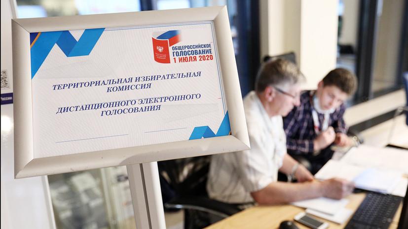 Электронный бюллетень: более 1 млн человек приняли участие в онлайн-голосовании по поправкам к Конституции РФ